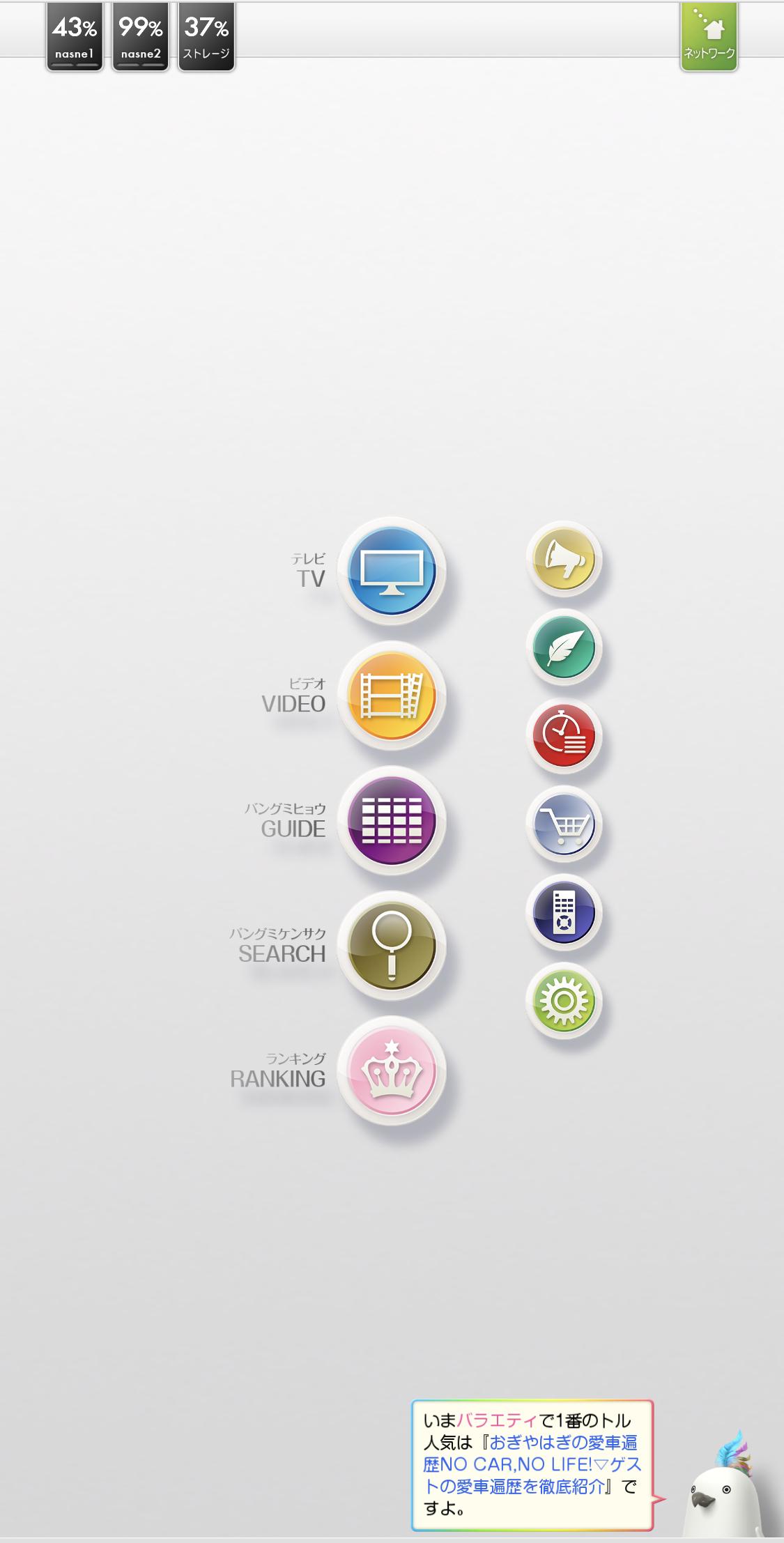 3716a6e5be 洗練されたGUIで見やすさも操作性も反応速度もどれをとっても完成度の高いアプリですね。 「ランキング」機能では、torne mobileのユーザーによる 録画予約数を集計し ...